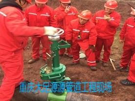 石油石化管道带压开孔工程