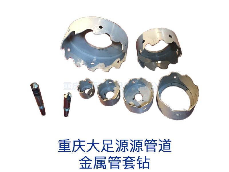 金属管套钻和中心固料钻系列