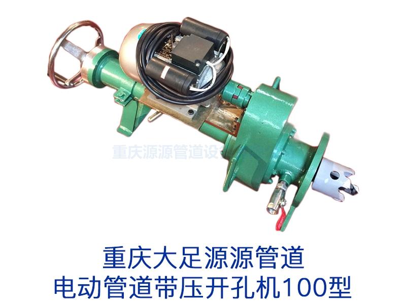 管道带压开孔机65-100型