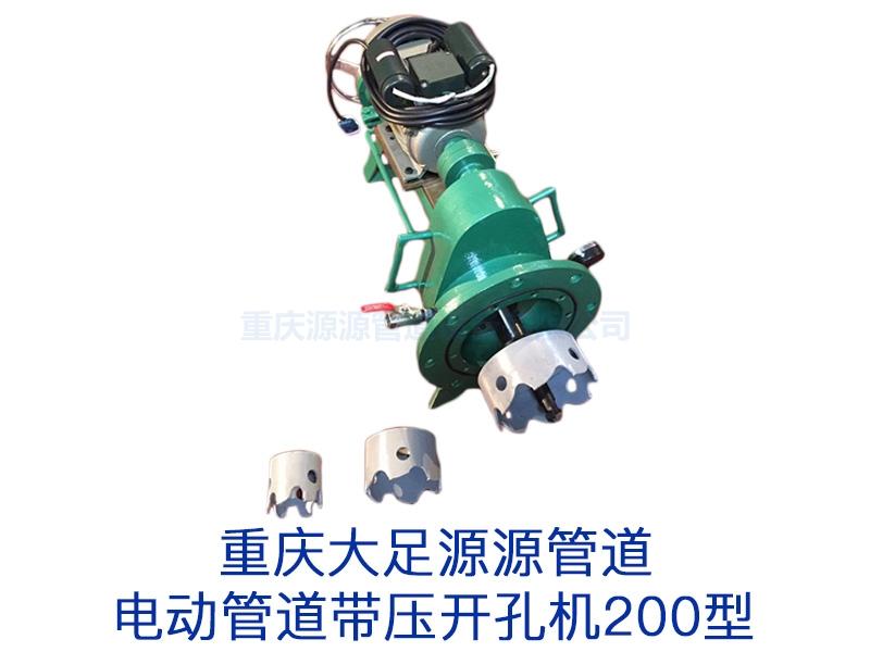 管道带压开孔机200型