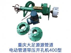 管道带压开孔机400型