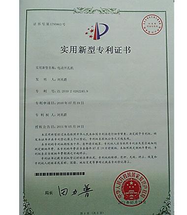 管道开孔机实用新型专利证书