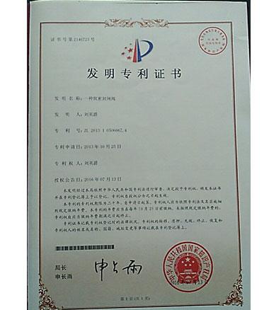 发明带压开孔机专利证书